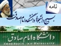 ملت ایران چگونه کسی را که از سوی مردم برای نماز جمعه مقبول واقع نمیشود، مورد تأیید ببیند؟