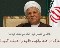 تلاش هاشمی برای حذف شعاری دیگر! + عکس