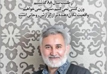 محمدرضا خاتمی: از طلب سال ۸۸ گذشتیم!