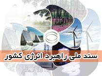 نسبت «سند ملی راهبرد انرژی کشور» و اقتصاد مقاومتی/ تعلل دو ساله چه زمانی پایان مییابد؟