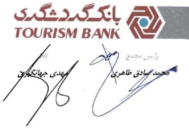 پاداش ۲ میلیارد ریالی برای مدیران بانک گردشگری