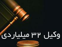بازداشت مسؤول مرتبط با پرونده وکیل ۳۲ میلیاردی در وزارت نیرو
