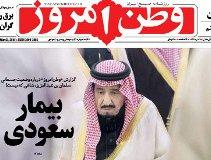 وزارت ارشاد مسئول ارشاد رسانه های اصولگرا شده است/ منبع عکس وطن امروز خبرگزاری عربستان بود