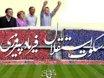 پخش مستند «سکوت استقلال؛ فریاد پیروزی»+تیزر