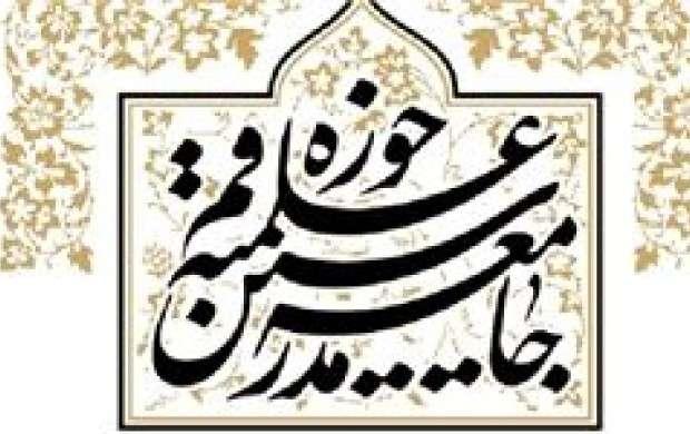 دعوت جامعه مدرسین قم برای شرکت در مراسم ارتحال امام