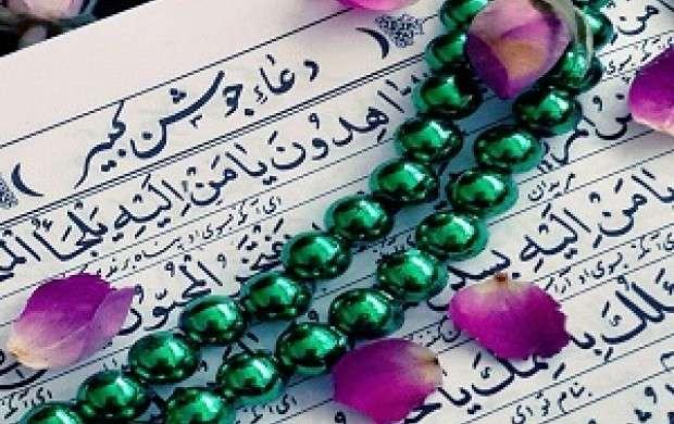 دعای جوشن کبیر با نوای حاج میثم مطیعی