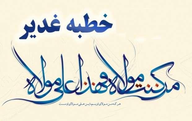 متن کامل خطبه پيامبر(ص) در غدیر خم
