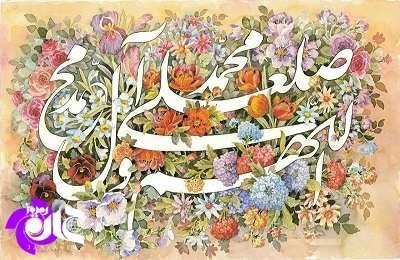 تفاوت ميان صلوات و سلام بر پيامبر اعظم(ص) چيست؟