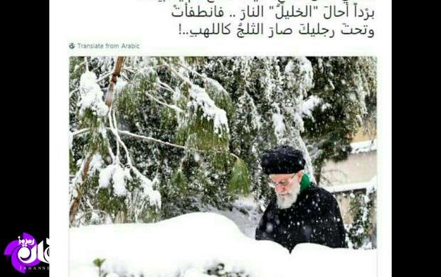 واکنش شاعر بحرینی به تصویر رهبری در روز برفی