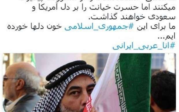 عرب ایرانی، ایرانی میماند +تصاویر
