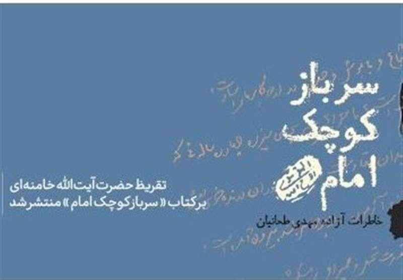 تقریظ رهبری «سرباز کوچک امام» را پرفروش کرد