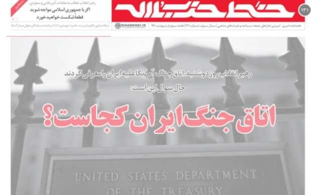 رهبری اتاق جنگ آمریکا علیه ایران را معرفی کردند