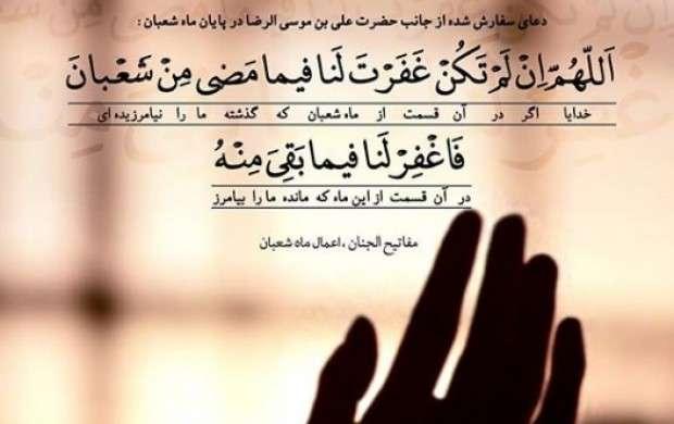 دعایی که برای روزهای آخر شعبان توصیه شده است