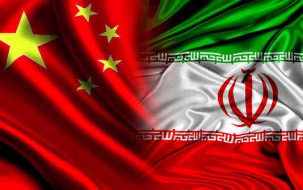 واکنش چین به دعوت آمریکا برای تحریم ایران