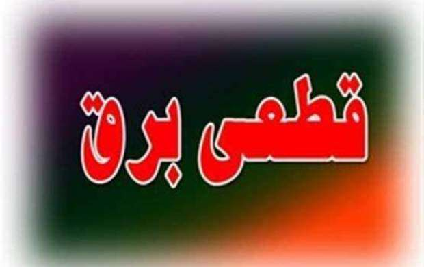سومین برنامه قطعی برق تهران منتشر شد +عکس