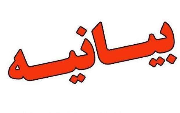 بیانیه اقتصاددانان وفادار به انقلاب اسلامی + اسامی