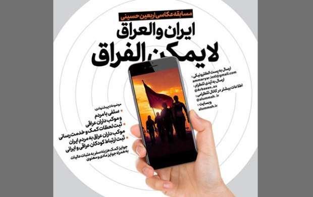 مسابقه عکاسی با شعار وحدت ایران و عراق