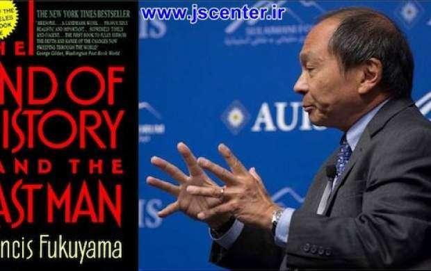 تأملی بر اظهارنظر فوکویاما در باب پایان تاریخ