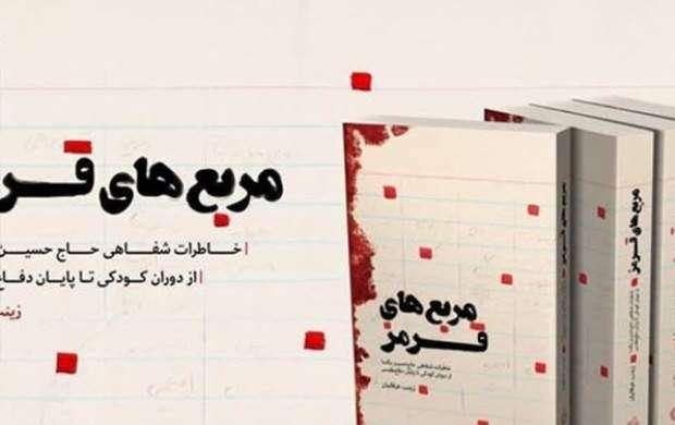 کتاب خاطرات حاج حسین یکتا یه چاپ چهارم رسید