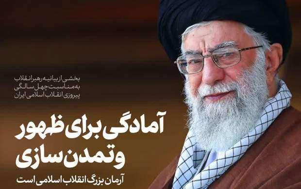 نسخه PDF بیانیه گام دوم انقلاب خطاب به ملّت ایران به ویژه جوانان