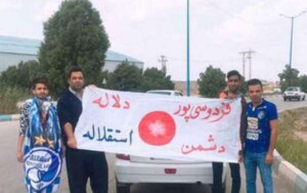شعار استقلالیها علیه عادل فردوسیپور