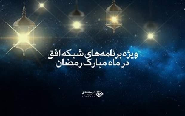 ویژه برنامههای ماه مبارک رمضان در شبکه افق