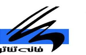 نامه سرگشاده خانه تئاتر به شهردار تهران