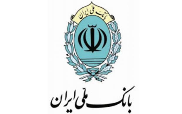 پرداخت 86 هزار فقره وام قرض الحسنه بانک ملی ایران در دو ماه نخست امسال