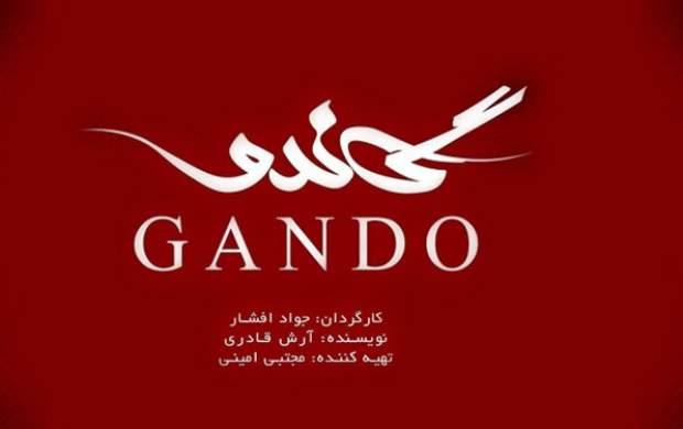 ۱۵۵ نماینده مجلس از سریال «گاندو» تقدیر کردند