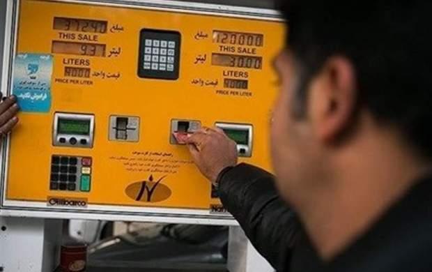 چگونه وضعیت کارت سوخت خود را پیگیری کنیم؟