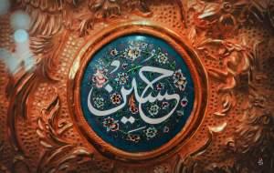 دعایی که امام حسین(ع) در روز عرفه بیان فرمود