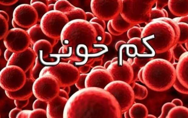 نشانههای فرد «کم خون» چیست؟