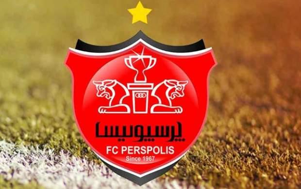 نامه باشگاه پرسپولیس: جام ما را بدهید