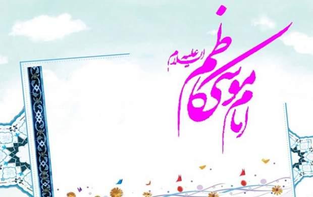 راهکار امام موسی کاظم(ع) برای زندگی امروز