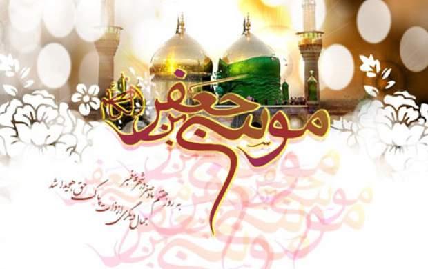 دو جریان بسیارخواندنى از امام کاظم(ع)/ مبارزات سیاسی امام هفتم شیعیان چگونه بود؟/ چهل حدیث نورانی از امام هفتم +تصاویر و صوت