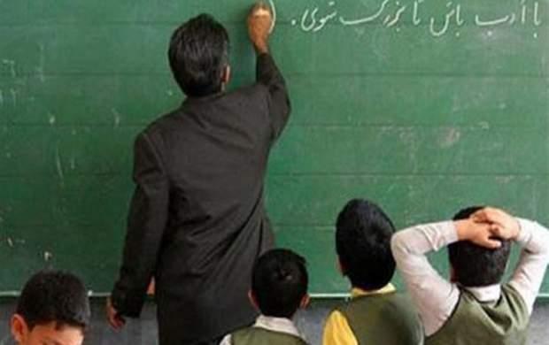 حقوق معلمان تا ۶۰۰ هزار تومان زیاد میشود؟