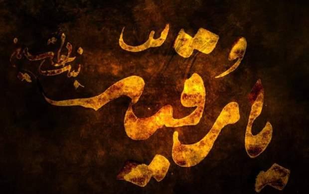 شهادت حضرت رقیه (س) هیئت کجا برویم؟