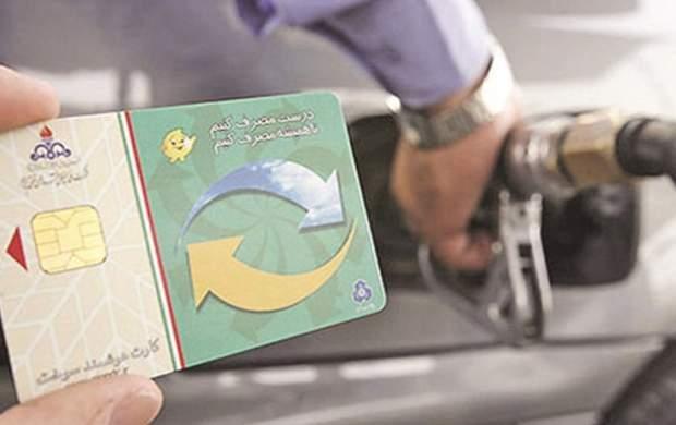 کارت سوختهای شخصی محدود میشوند؟