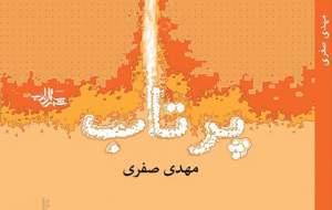 حال و هوای صنعت موشکی ایران در«پرتاب»