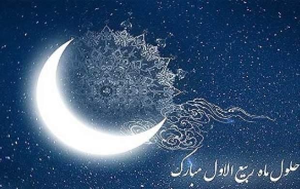 اهمیت و برکات ماه «ربیع الاول»
