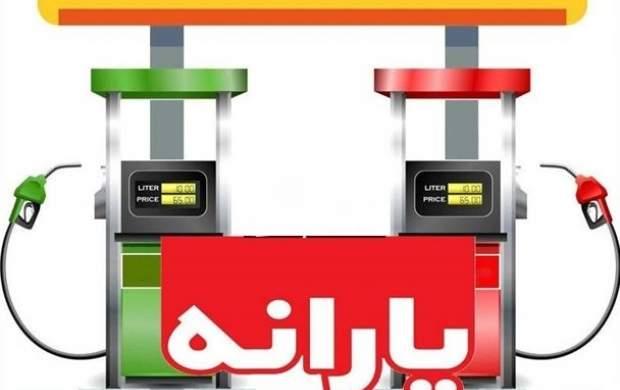 آغاز سهمیهبندی بنزین همراه با افزایش یارانهها +قیمتهای جدید
