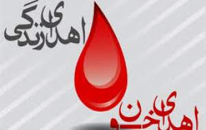 مردم در فصول سرد سال خون بیشتری اهدا کنند