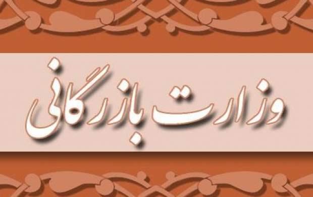 ایرادات مجمع تشخیص مصلحت به وزارت بازرگانی