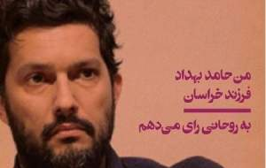 آقای بهداد! مردم ایران معترض هستند نه گرسنه و ناامید