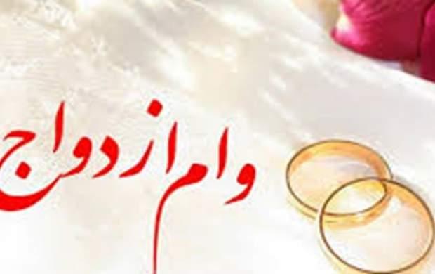 رقم وام ازدواج در سال ۹۹ افزایش نیافت
