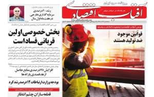 روزنامههای اقتصادی؛ سهشنبه ۱۹ آذر ماه