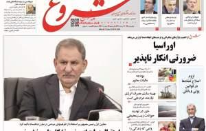 روزنامههای اقتصادی؛ چهارشنبه ۲۰ آذر ماه