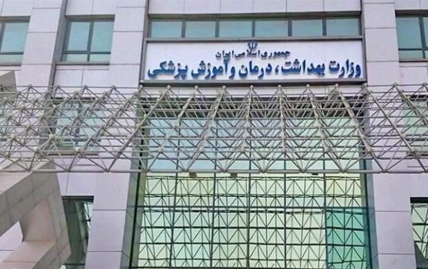 انتصاب ژن های خوب در وزارت بهداشت ممنوع