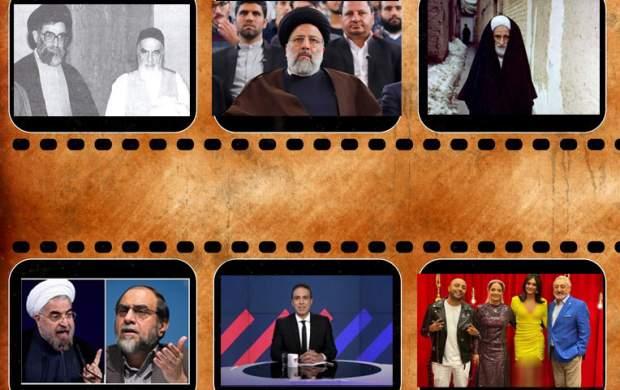 فیلمهای پربازدید جهان نیوز در هفتهای که گذشت/ از ماجرای دیدار نیم ساعته امام و آیتالله خامنهای تا شوخی رئیسی با یک دانشجو