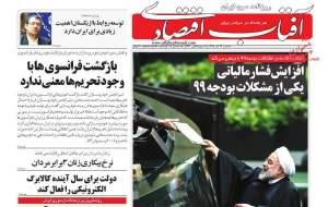 روزنامههای اقتصادی؛ شنبه ۲۳ آذر ماه